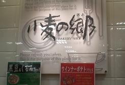 EKI^MA・今津・水野家のコロッケ     2008年3月16日_d0083265_21495895.jpg