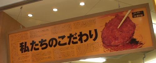 EKI^MA・今津・水野家のコロッケ     2008年3月16日_d0083265_222569.jpg