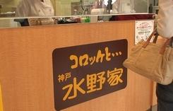EKI^MA・今津・水野家のコロッケ     2008年3月16日_d0083265_2253917.jpg