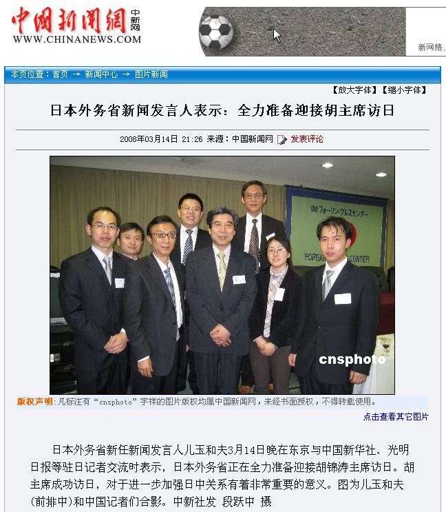 外務報道官と中国人特派員交流の写真 中国新聞社より配信_d0027795_2135598.jpg