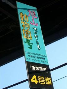 旭山動物園号_a0057402_10542565.jpg