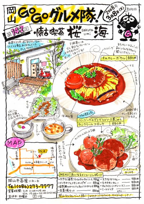 懐古喫茶・桜海sakura umi_d0118987_074495.jpg