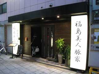 福島美人豚家_b0054727_0222090.jpg