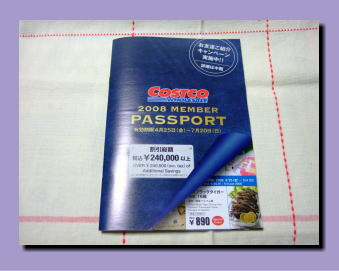 4/25~7/20までのパスポート(クーポン)