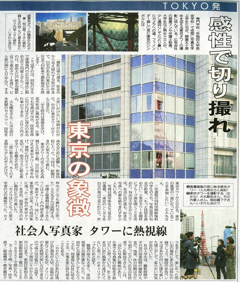 東京タワー! 東京新聞!_b0061965_17361569.jpg