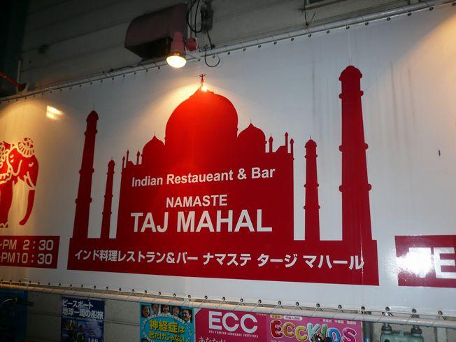 バイキング in インド料理(Namaste Taj Mahal)_f0097683_2253871.jpg