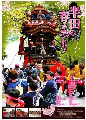 半田 春祭り_f0059988_9153577.jpg