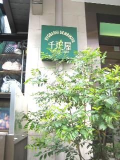 京橋千疋屋 原宿店_a0091095_1893687.jpg