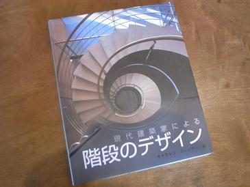 階段本 Ⅱ_d0087595_1220815.jpg