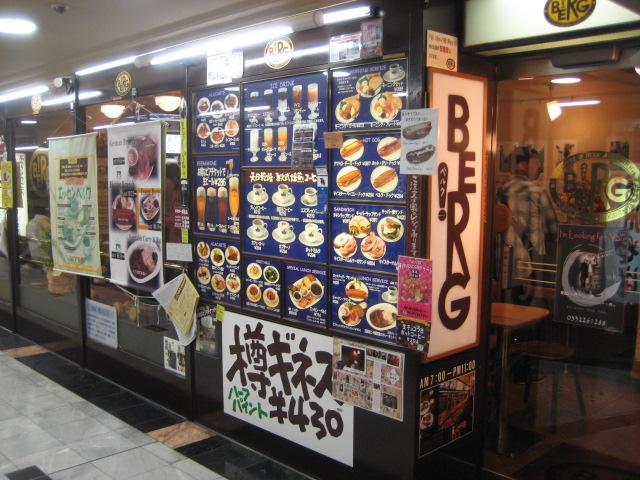 ベルク(BERG)の営業継続を!@新宿駅_b0042308_2021344.jpg