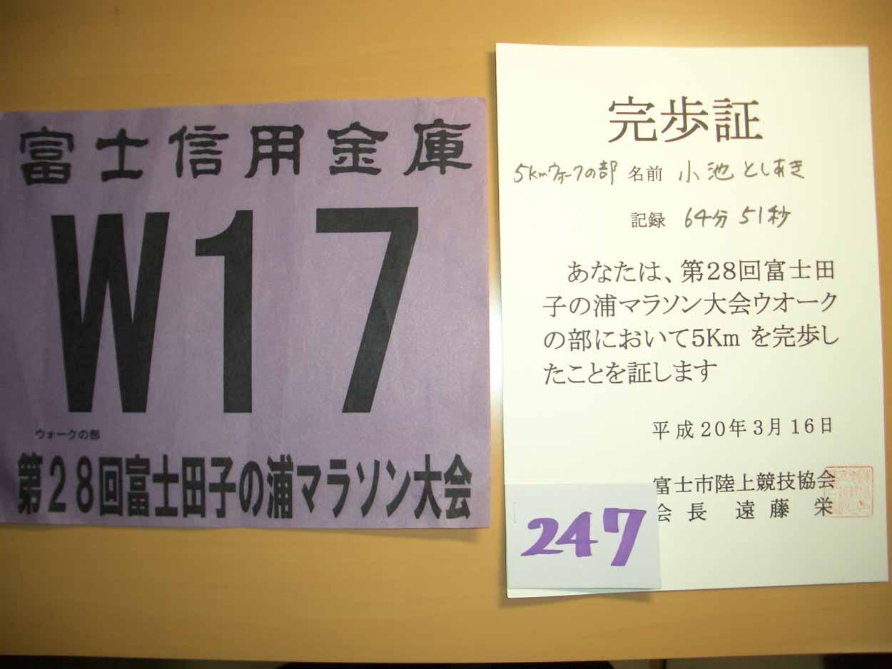ポールウォーキングで参加した「富士田子の浦マラソン大会」_f0141310_23335111.jpg