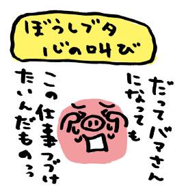 b0043728_17163691.jpg