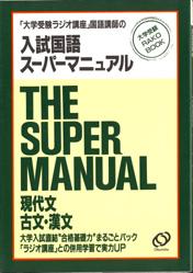 収蔵品番号109 入試国語スーパーマニュアル_d0133636_0411959.jpg
