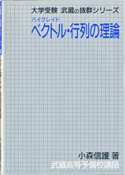 収蔵品番号110 ハイグレイドベクトル・行列の理論_d0133636_10162.jpg