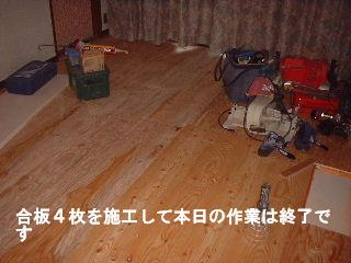リフォーム11日目_f0031037_18161427.jpg