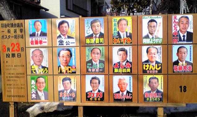 「町議選」告示_f0081443_19304512.jpg