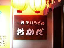 2008春 高知滞在記&おきゃくレポート(3月8日後編) _a0053772_2313117.jpg