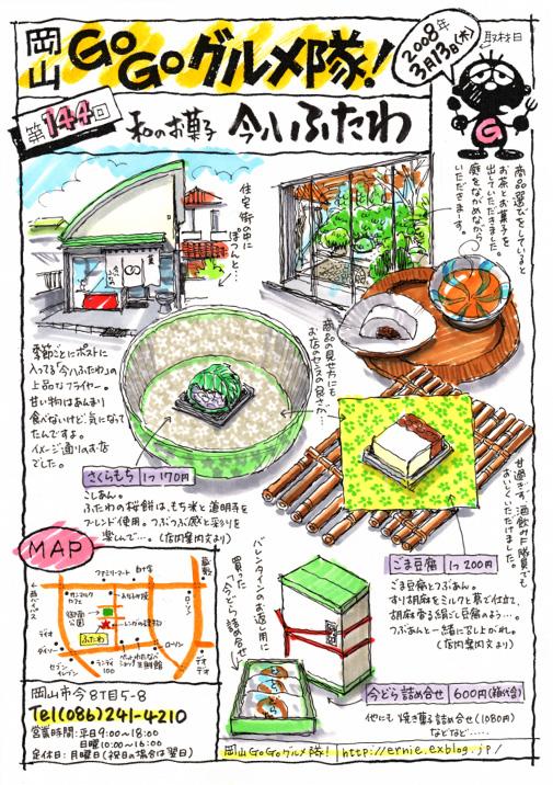 和のお菓子・今八ふたわ_d0118987_081513.jpg