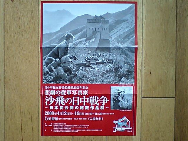 悲劇の従軍写真家沙飛の日中戦争写真展 4月12日から_d0027795_10451413.jpg