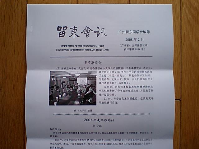 広州留東同学会莫少民会長から2月号「留東会訊」_d0027795_11263094.jpg
