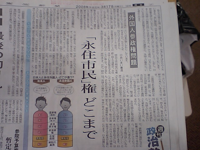 推薦します!東京日新聞17日の記事 永住外国人人権関連_d0027795_2030143.jpg