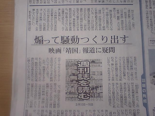 推薦します!東京新聞の記事 映画「靖国」に関する評論_d0027795_20352848.jpg