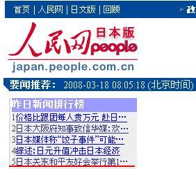 関東日中平和友好会第13回餃子まつり写真 人民網日本版アクセス5位_d0027795_9423242.jpg