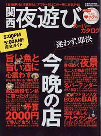 関西夜遊びスーパーカタログ_c0141005_233262.jpg