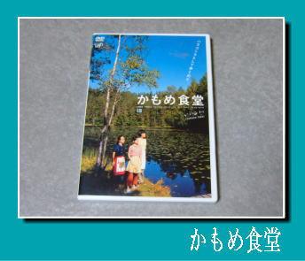 「かもめ食堂」DVD