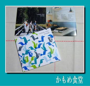「かもめ食堂」CD
