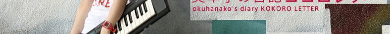 奥華子の日記 ココロレター
