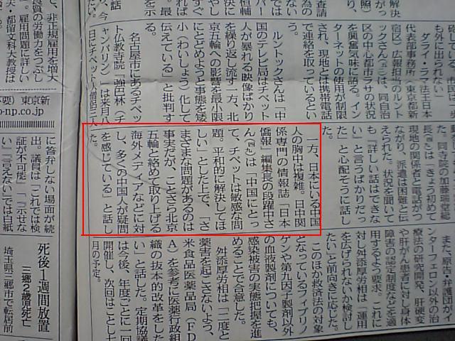 東京新聞社会面にコメント掲載 3月18日付の朝刊_d0027795_12344527.jpg
