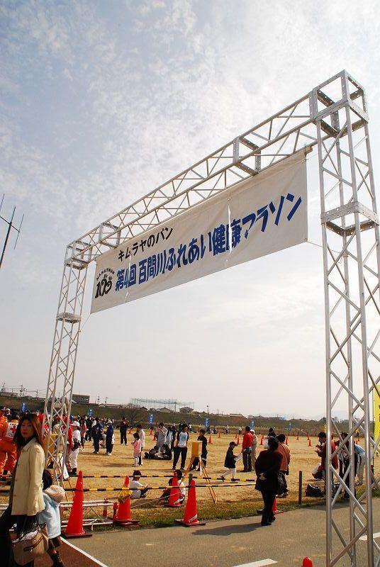 百間川ふれあい健康マラソン2008_b0021897_08316.jpg