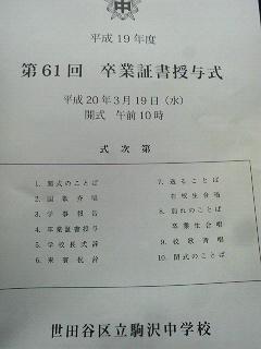 卒業シーズン到来_c0092197_203764.jpg