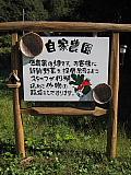 2008年パルマローザ合宿は兵庫県姫路市から発信します。_d0046025_0542722.jpg