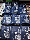 2008年パルマローザ合宿は兵庫県姫路市から発信します。_d0046025_0545480.jpg