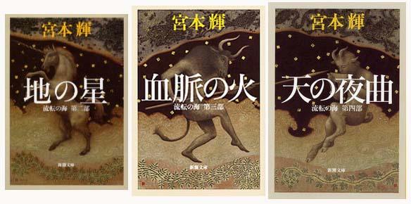 流転の海 シリーズ_f0129726_199619.jpg