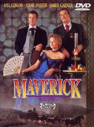 マーヴェリック Maverick_e0040938_1218133.jpg