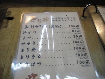 福岡・博多、めくるめく夜 その5~焼鳥「とりかわ粋恭」_c0060651_1123212.jpg