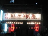 福岡・博多、めくるめく夜 その5~焼鳥「とりかわ粋恭」_c0060651_16237.jpg