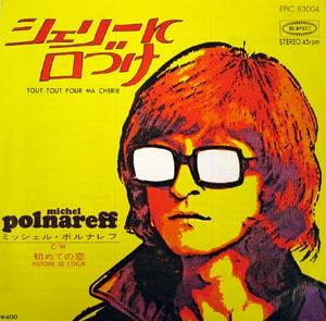 <2008年3月>洋楽(ロック・POPS)に魅せられて(自分史):(その1)_c0119160_1543460.jpg