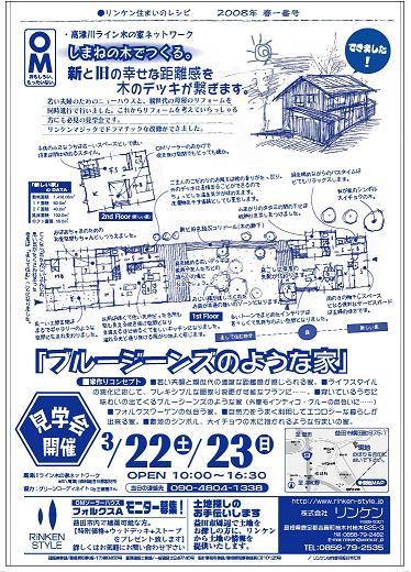 ブルージーンズハウス見学会_d0087595_23544187.jpg