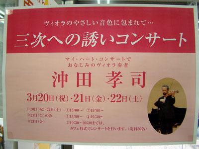 三次への誘いコンサート _a0047200_7262792.jpg