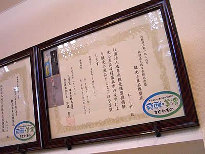 岐阜県観光連盟お土産推奨品に認定_d0063218_8511287.jpg