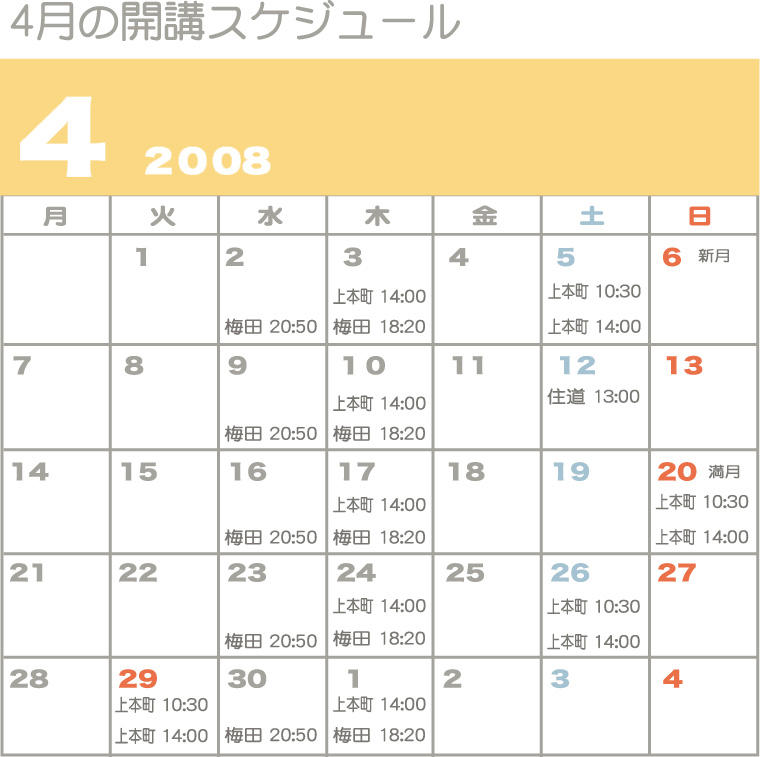 4月の開催スケジュール_f0086825_0311146.jpg