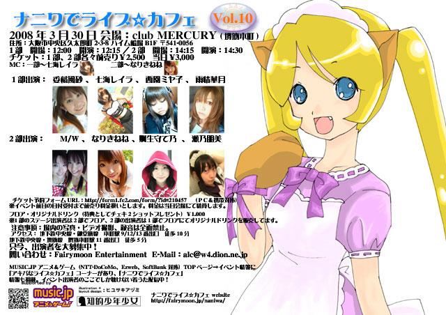 ナニワで?!ライブ☆カフェVol.10_e0025035_030325.jpg