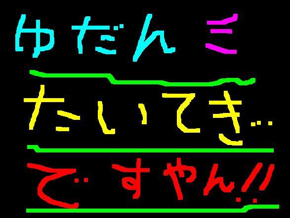 f0056935_20423276.jpg