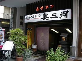 渋谷の奥三河で味噌かつ定食_c0030645_214355.jpg