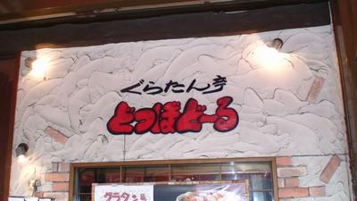 ぐらたん亭 どつぼどーる (1)       2008年3月25日_d0083265_20574933.jpg