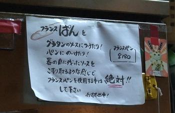 ぐらたん亭 どつぼどーる (1)       2008年3月25日_d0083265_22104529.jpg